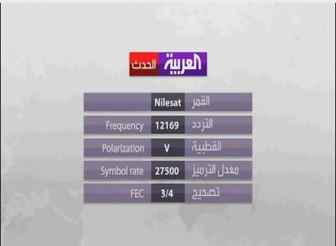 تردد قناة العربية الحدث قناة الحدث جديد العربية Alhadath