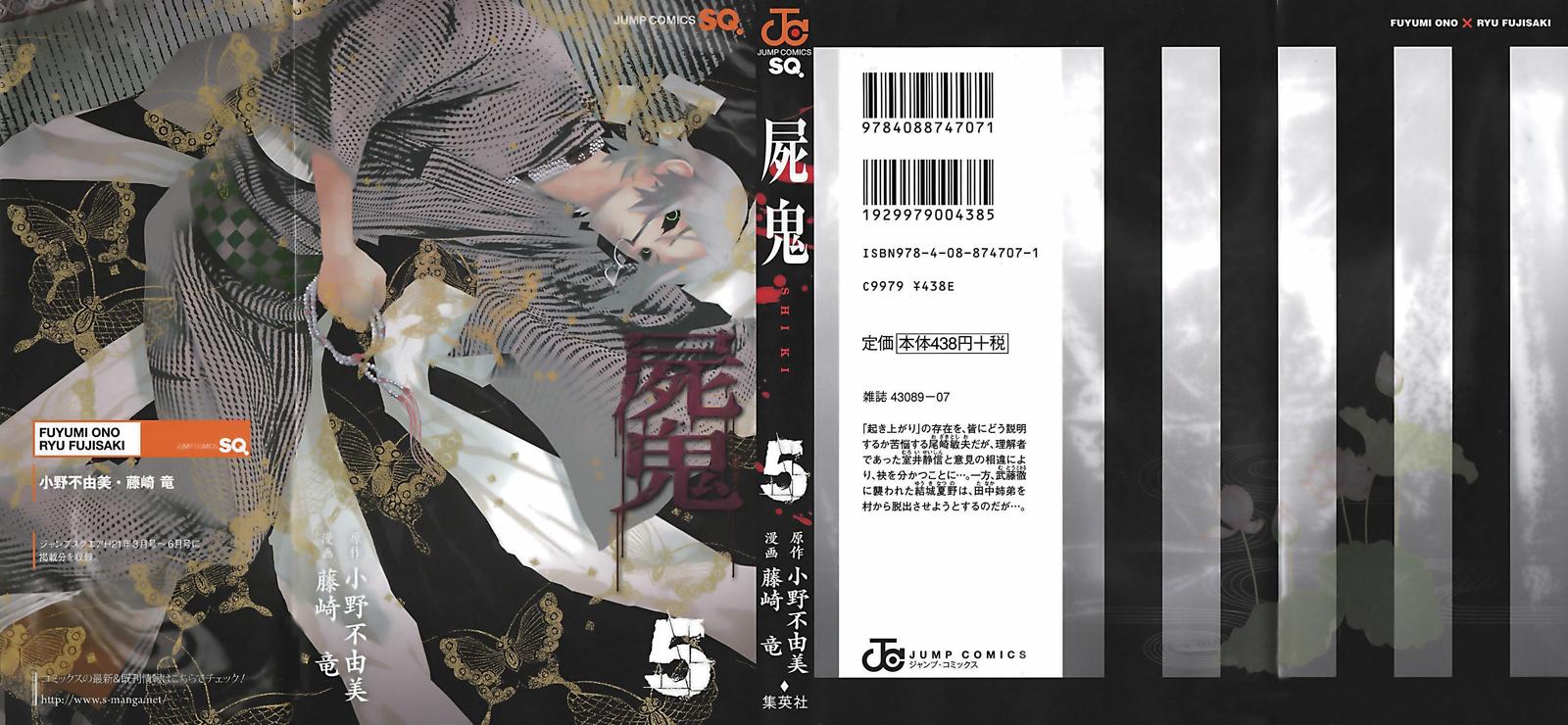 Shiki chapter 12 trang 2