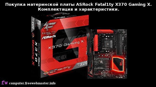 Покупка материнской платы ASRock Fatal1ty X370 Gaming X. Комплектация и характеристики.