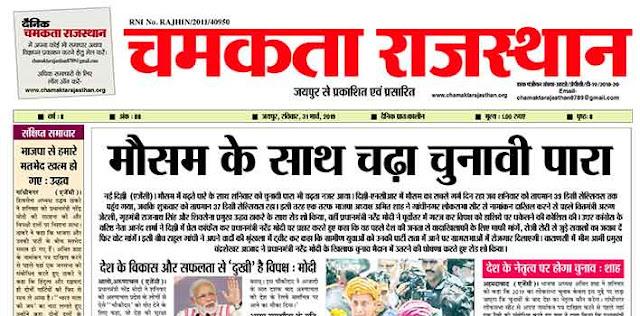 दैनिक चमकता राजस्थान 31 मार्च 2019 ई-न्यूज़ पेपर
