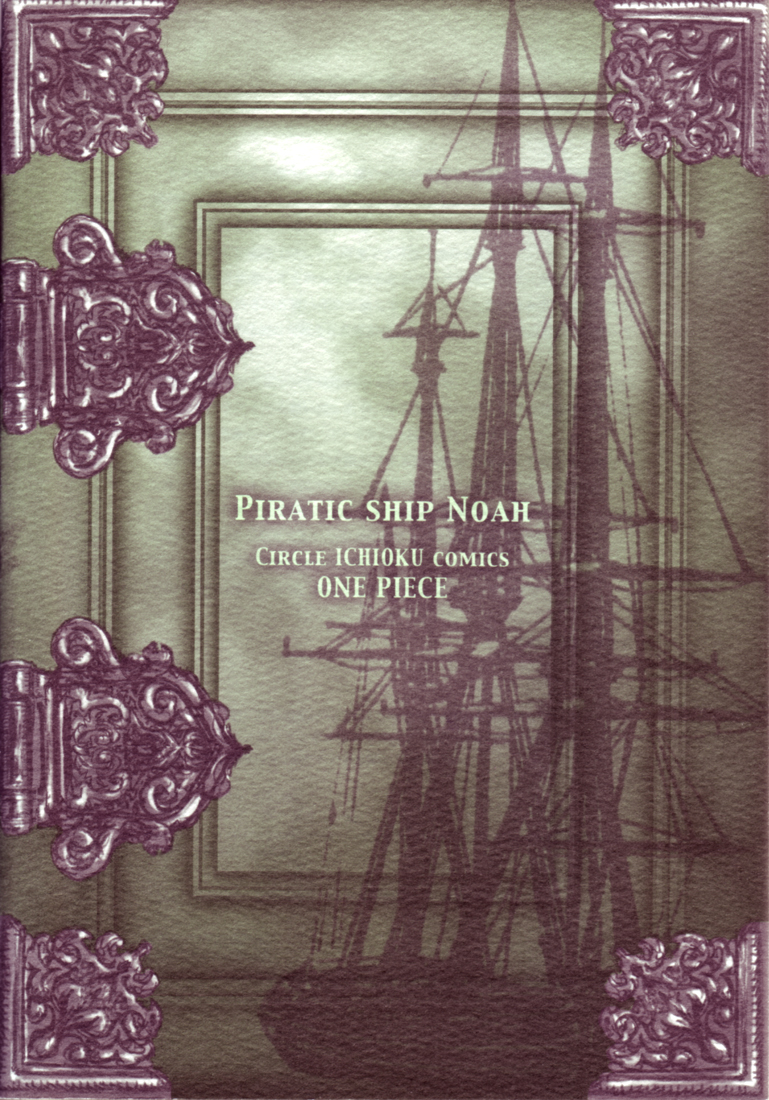 Hình ảnh PSN%252520 %252520Volume%25252004 PSN_Volume_04_p56 in One Piece Doujinshi - Pirate Ship Noah