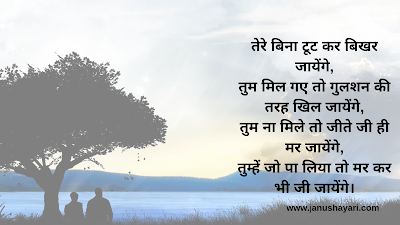 The Best Shayari Collection Very Romantic Love Shayari Picture On Couple Quote