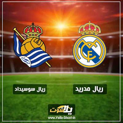 مشاهدة مباراة ريال مدريد وريال سوسيداد
