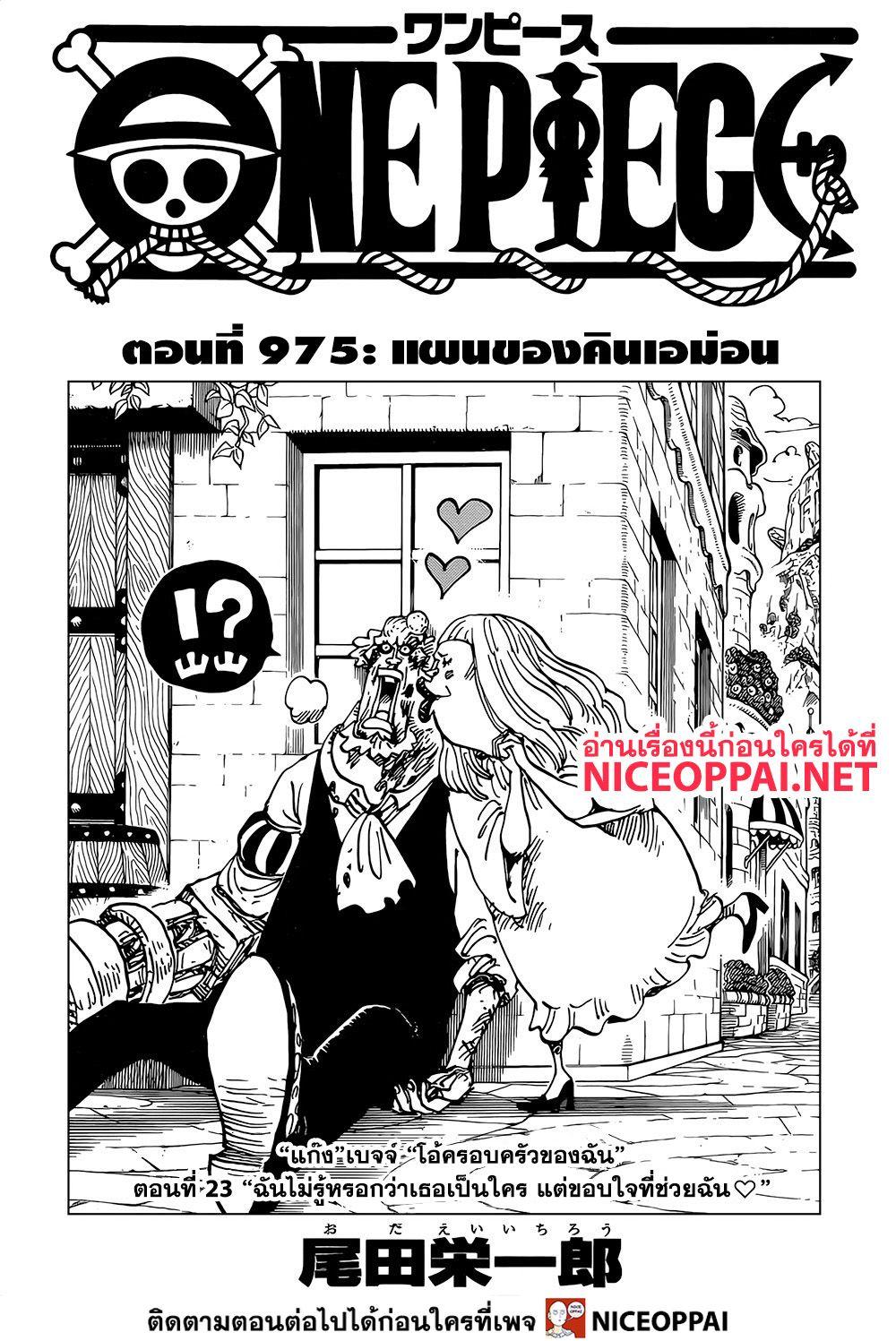 อ่านการ์ตูน One Piece ตอนที่ 975 หน้าที่ 2
