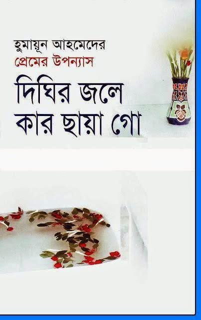 Dighir Jole Kar Chaya Go by Humayun Ahmed