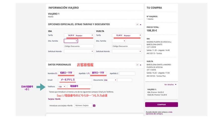 スペイン高速鉄道AVEレンフェ公式サイトから乗車券の買い方