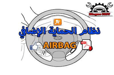 الوسائد الهوائية Airbag