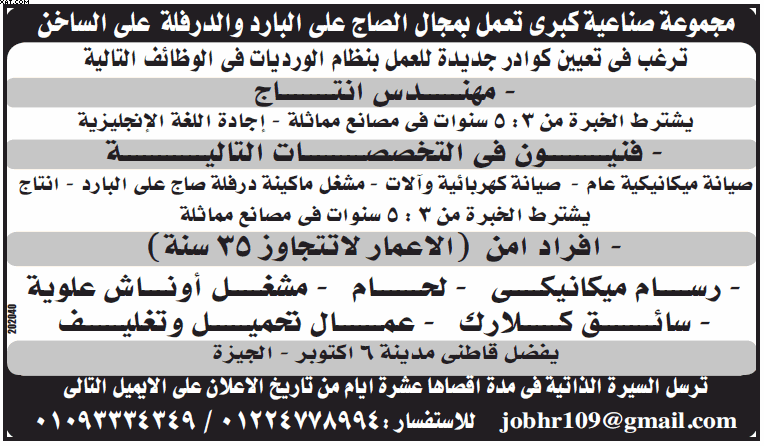 gov-jobs-16-07-28-04-07-20