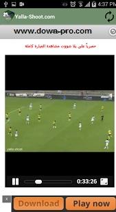 يلا شوت 2017 Yalla shoot لمشاهدة المباريات الأوربيه على الموبايل