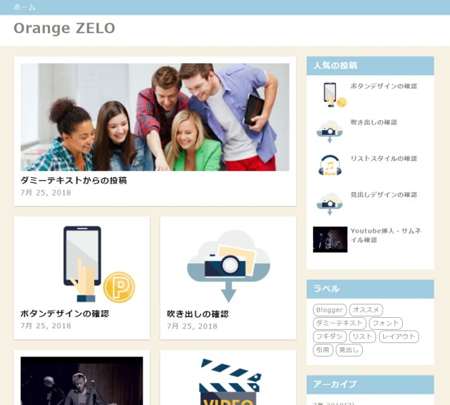 Orange ZELO