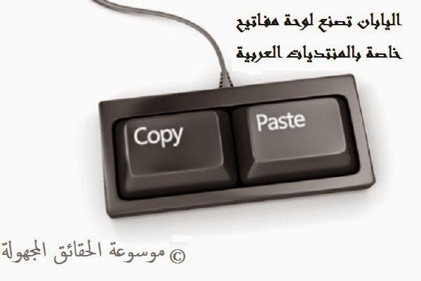 لماذا انهارت المنتديات العامة Copy_paste_keyboard_button_450