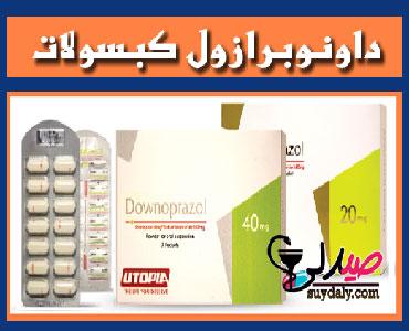 داونوبرازول كبسولات downoprazol capsules