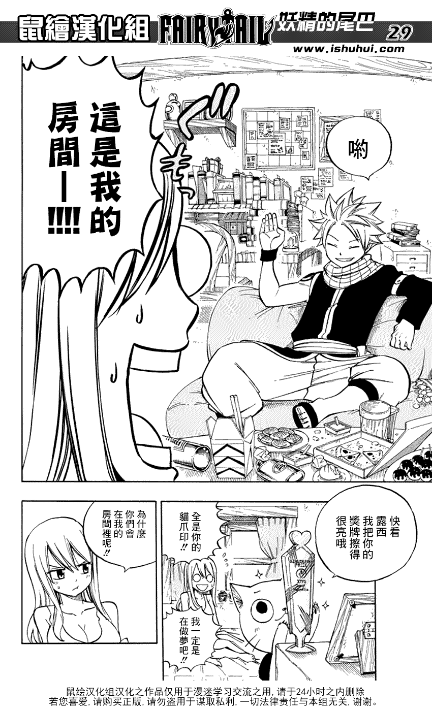 妖精的尾巴: 545话 - 第29页