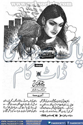 Pathar ka dais novel by Madiha Shahid Last Part pdf