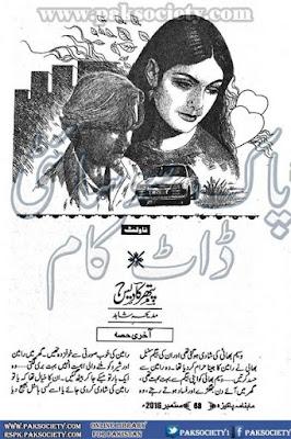 Pathar ka dais novel by Madiha Shahid Last Part pdf