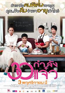 Fabulous 30 (2011) 30 กำลังแจ๋ว