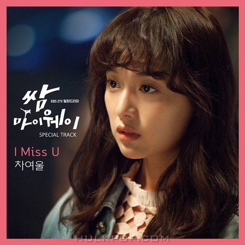 Cha Yeo Wool – Fight For My Way OST Special Track