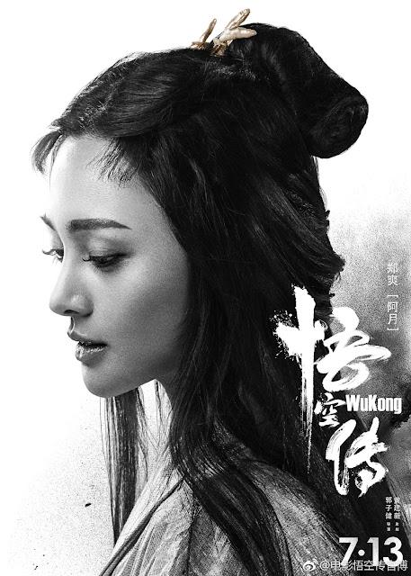 Wu Kong Zheng Shuang