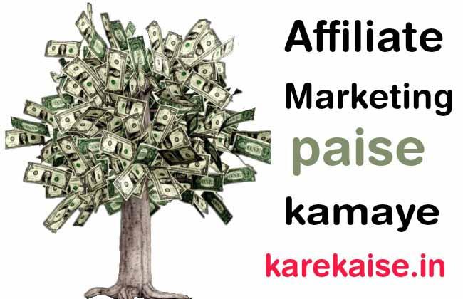 Affiliate Marketing kya hai