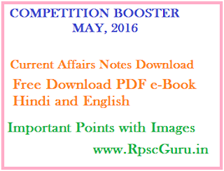 Free Download fully updated May 2016 Competition Boosters special for SBI Bank  Hindi and English