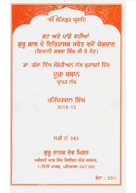 http://sikhdigitallibrary.blogspot.in/2016/01/bhatt-tey-pandey-vahian-guru-kaal-dey.html