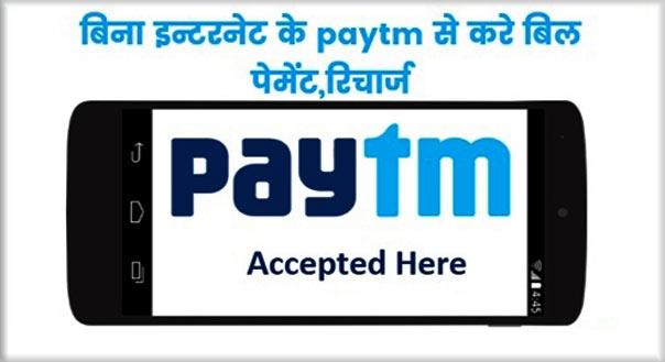 Internet Ke Bina Paytm Se Offline Payment Kaise Kare
