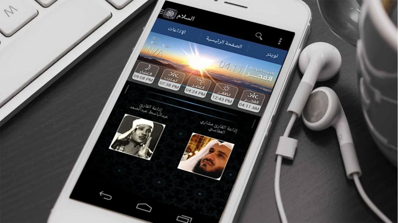 تطبيق السلام لتذكيرك بكافة العبادات في شهر رمضان المبارك Al Salam App