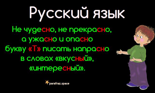 грамматика, запоминалки, науки, правила, русский язык, учеба, школьное, уроки русского языка, грамотность, стихи, развивающее, обучающее, грамматика, буквы, слова, правописание,