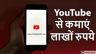 earn-money-from-youtube