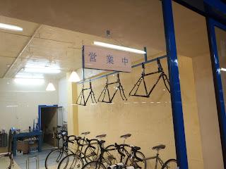 自転車見聞店 新年は1月3日から営業しております