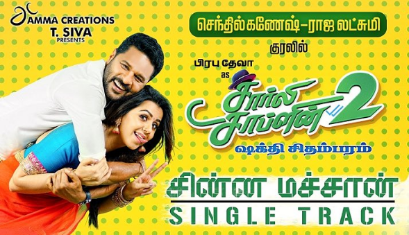 Tamil movie Charlie Chaplin 2 2019 wiki, full star cast, Release date, Actor, actress, Song name, photo, poster, trailer, wallpaper