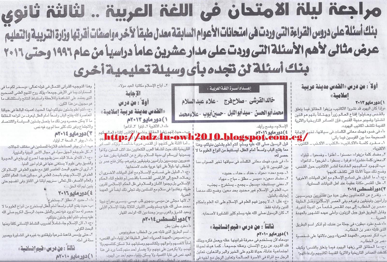 مراجعة وتوقعات ملحق الجمهورية الاخيرة في اللغة العربية للثانوية العامة 5