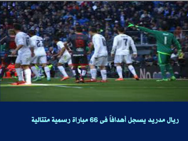 موقع ريال مدريد: الفريق يسجل أهدافاً فى 66 مباراة رسمية متتالية