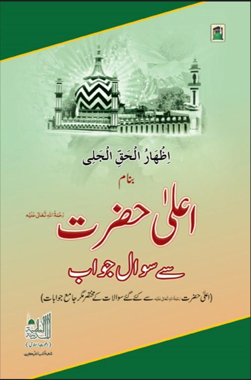Aala hazrat books in hindi