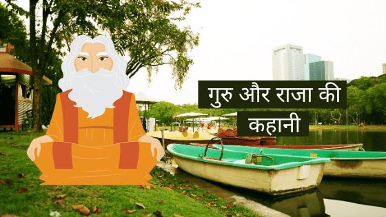 गुरु और राजा की कहानी हिंदी में