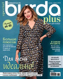Burda. Мода для полных № 2/2019