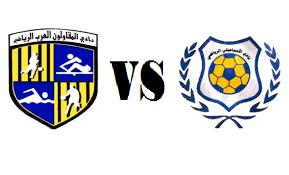 مشاهدة بث مباشر مباراة الاسماعيلي والمقاولون العرب