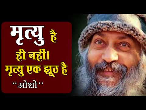 Osho On Death म त य ह ह नह म त य