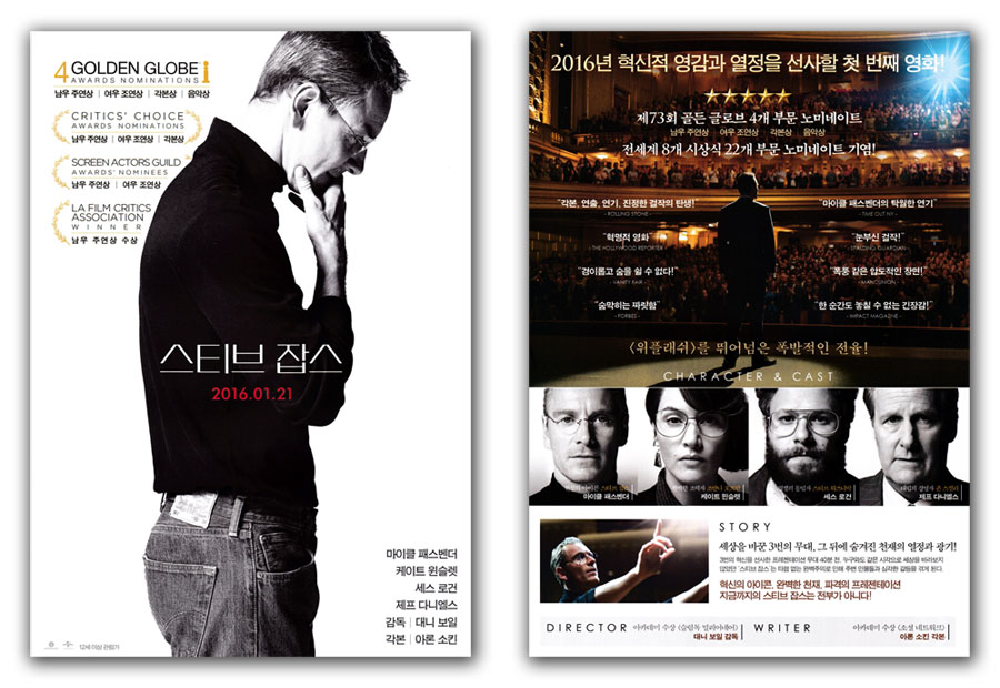 Movie Posters 2015: GAKGOONG POSTERS: Steve Jobs Movie Poster 2015 Michael