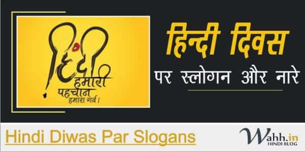 Hindi-Diwas-Par-Slogans