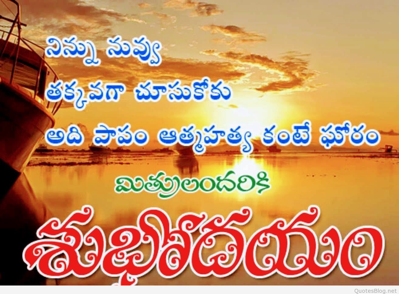 Sunday good morning photo images with quotes in telugu newspaper