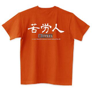 CRONIN TシャツショップへGO!