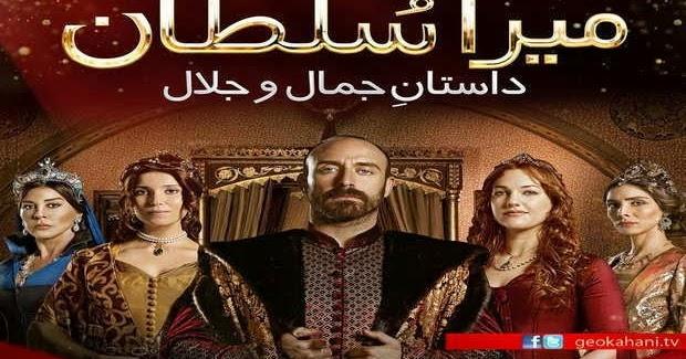 Turkey drama mera sultan episode 1 : Rajesh khanna movie