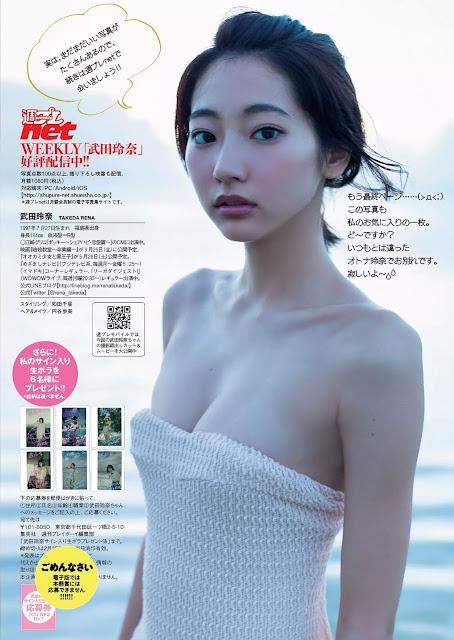 武田玲奈 Rena Takeda 週刊プレイボーイ Weekly Playboy No 7 2016 Images 8