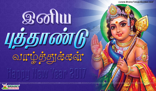 Happy New Year Quotes greetings hd wallpapers in Tamil