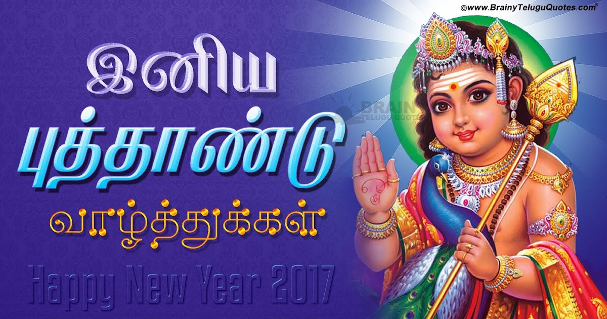 Happy New Year Quotes greetings hd wallpapers in Tamil ...
