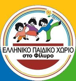 Το παιδικό τμήμα της ΕΚ Σταυρούπολη αρωγός στο Ελληνικό παιδικό χωριό στο Φίλυρο