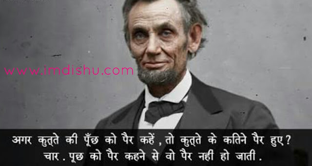 A.Lincoln quotes in hindi