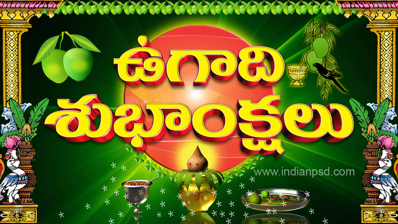 Ugadi Greeting Cards Psd Files Free Download Vectors Photos And