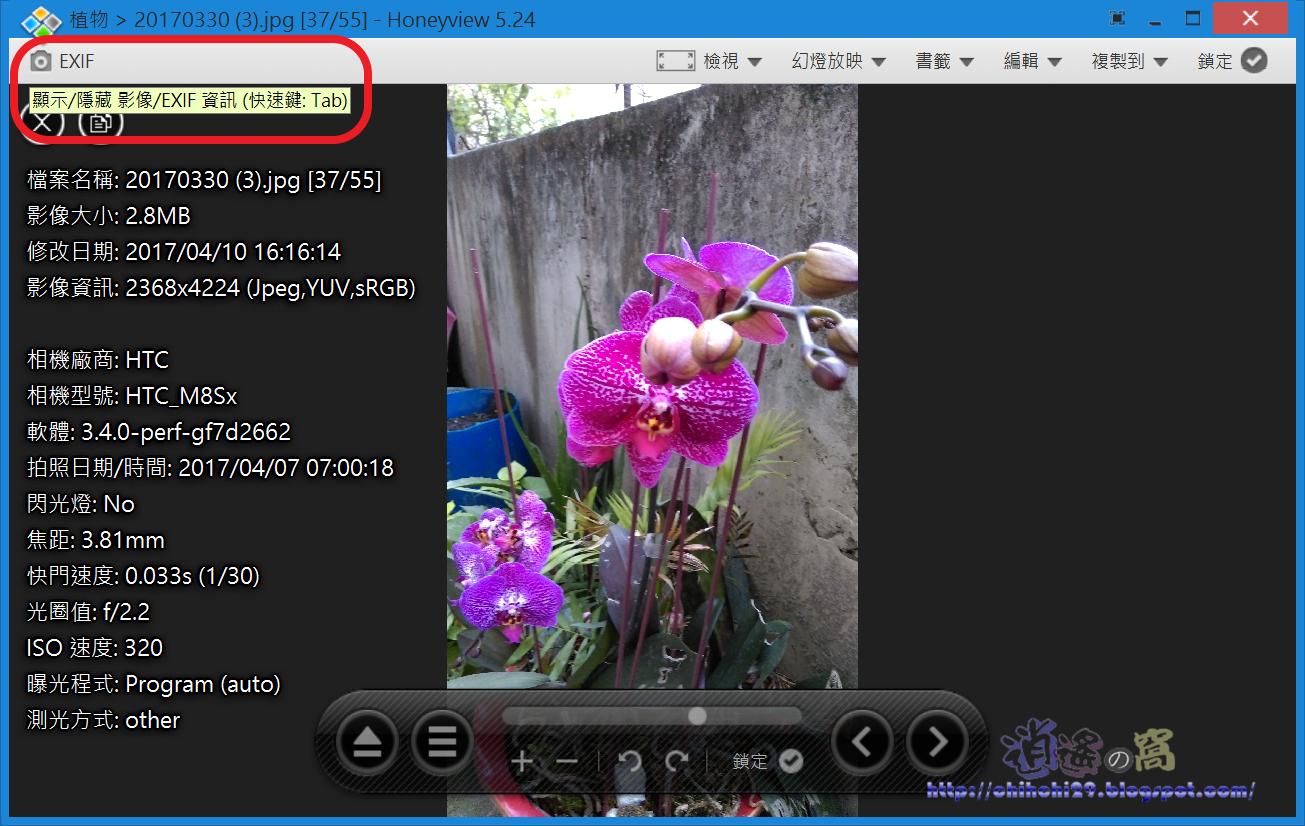 Honeyview 超快的圖像檢視工具